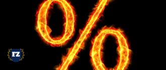 проценты в огне гл