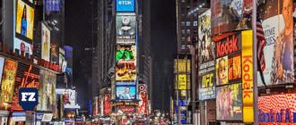 реклама в большом городе гл