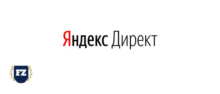 яд лого гл